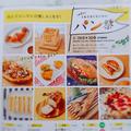 ★IKEBUKUROパン祭り@東武池袋★