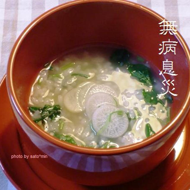 巳年の七草粥と、七草のアレンジレシピ