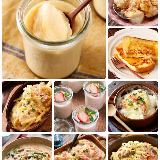 メインからスープ、デザートまで!「牛乳消費レシピ決定版」