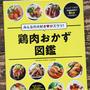 レシピ掲載『鶏肉おかず図鑑』