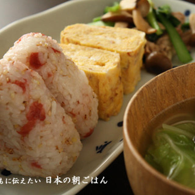 朝ごはん(和食の献立):梅ごまおにぎり、出汁巻き玉子風、小松菜ときのこ炒め、しらたきスープ
