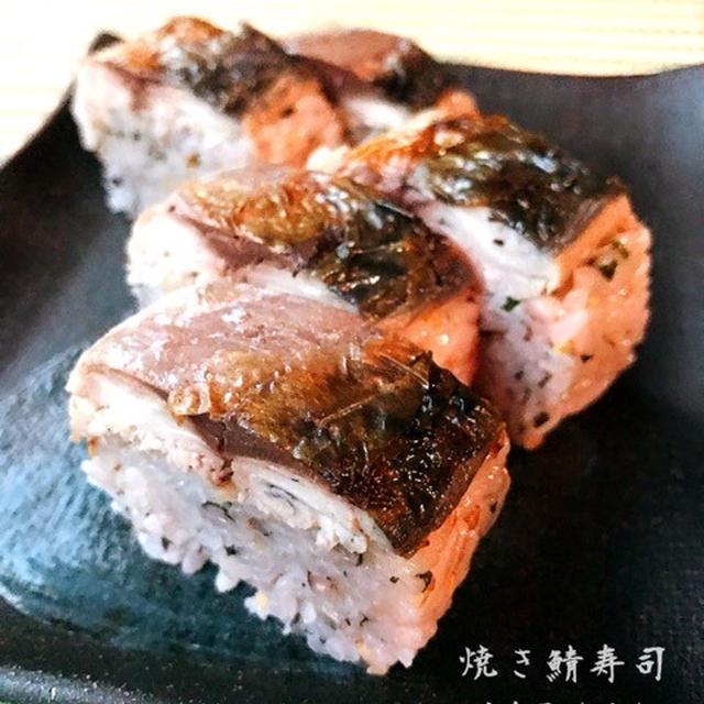 焼き鯖寿司と大量パン焼き♪