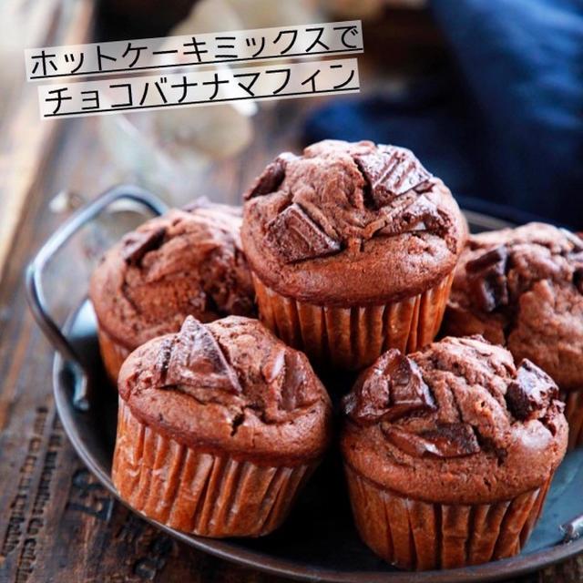 ♡ホットケーキミックスで♡チョコバナナマフィン♡【#バターなし#簡単レシピ#お菓子】