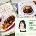 サミットストア様春レシピ冊子掲載