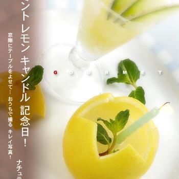 ミント レモン キャンドル 記念日♪ グルメ写真講座。
