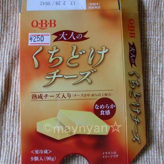 【チーズ】六甲バター「Q・B・B 大人のくちどけチーズ」