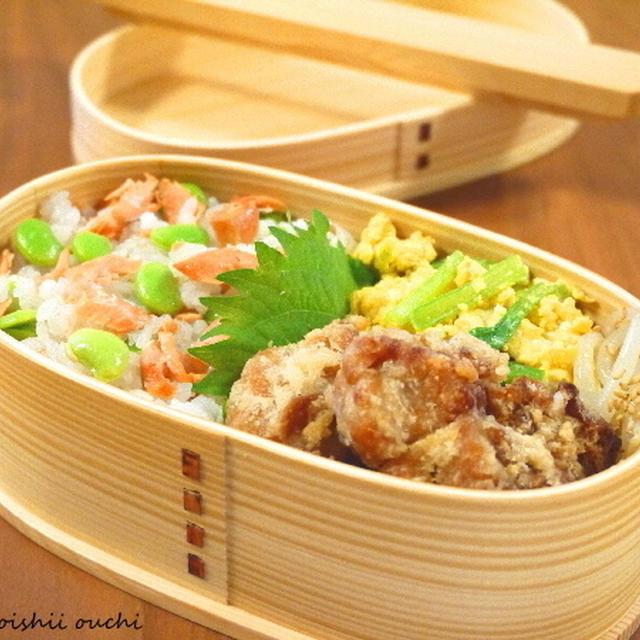 【今日のわっぱ弁当】鮭と枝豆の混ぜごはん