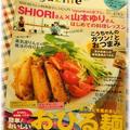 レシピブログmagagine vol.3 夏号♪ と  からの・・・アレンジレシピ。