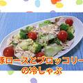 夏バテて防止には豚肉【豚ロースとブロッコリーの冷しゃぶ】粒マスタードソース
