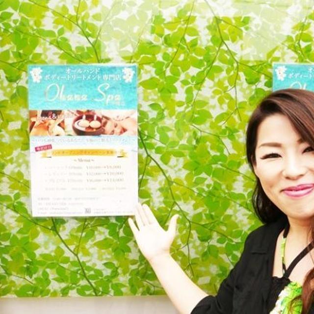 男女ともOK!名護のおすすめオイルマッサージ店【Ohana Spa】を体験!(ホテル出張可)