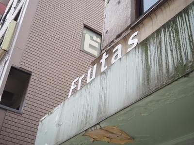 フルータス/門前仲町 vol.6