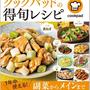 クックパッドの得旬レシピ 本日発売!