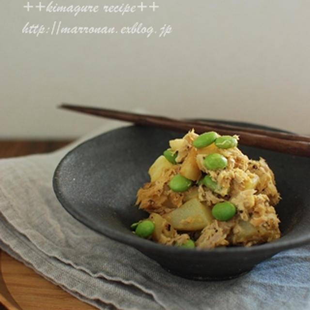 ツナと枝豆ポテトのスパイシーマヨ炒め