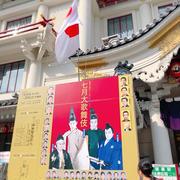 七月大歌舞伎は総合芸術の「源氏物語」*幕間に天むす弁当とにゃんたろう最中