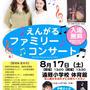 #ENGARU #FamilyConcert 8/17昼! #入場無料 #遠軽 で歌います!
