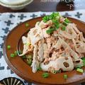 デリ風作り置きサラダ♪レンコンとごぼうのツナ明太子マヨネーズサラダ