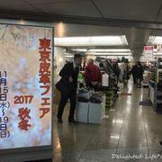東京皮革フェア 2017秋冬