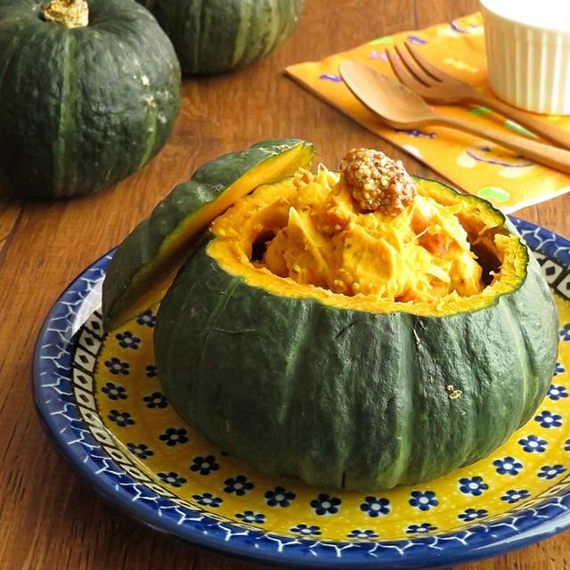 大人のハロウィン♪坊ちゃんかぼちゃの粒マスタードサラダ