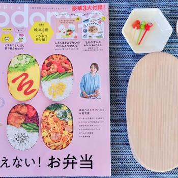 kodomoe(コドモエ) 2020年4月号 特集は「考えないお弁当」、付録の絵本もお弁当!