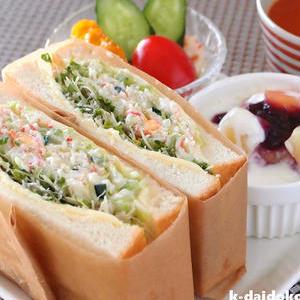 野菜もペロリ!朝食やランチに「サラダサンドイッチ」はいかが?