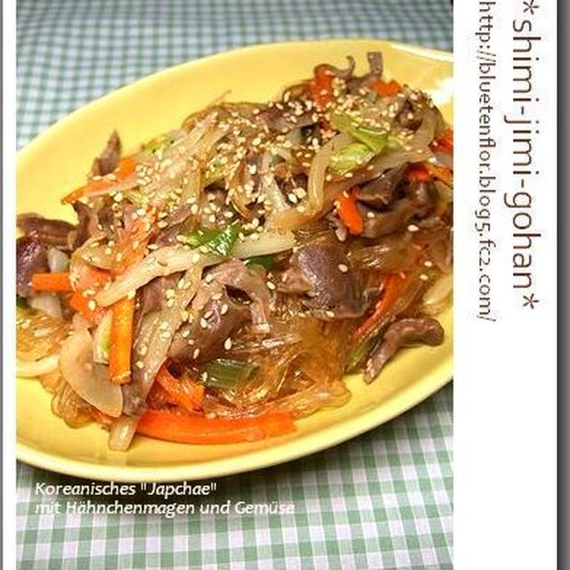 ありもの野菜と砂肝のチャプチェ