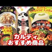 カルディで面白い☆美味しそうな商品!激辛〜デザートまで買ってきて食べてみた!レビュー