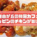 セレクトカフェコッビンkkotbing自由が丘の新韓国メニュー実食レポ!