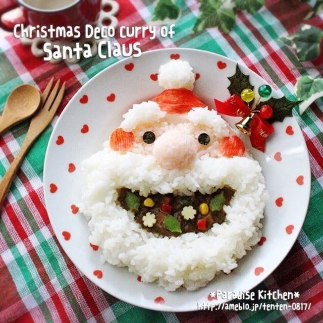 パーティにも♡サンタクロースのクリスマスデコカレー