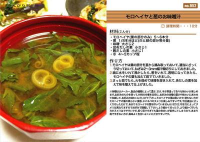 モロヘイヤと葱のお味噌汁 -Recipe No.952-