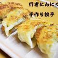 行者ニンニク餃子☆
