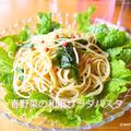 春野菜の和風サラダパスタ