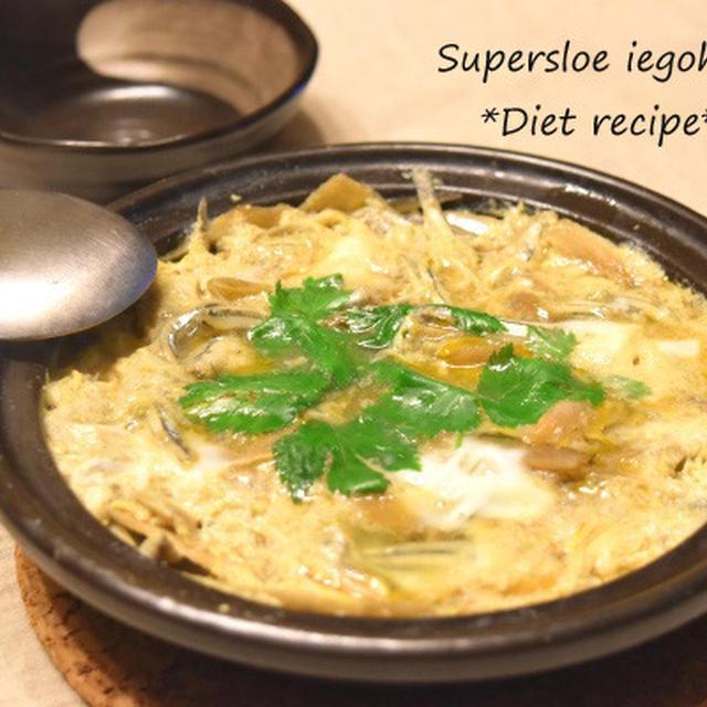 ほっこり和食「柳川鍋」ドジョウをキビナゴに変えて。