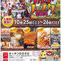 八王子グルメフェスタ2014 in 高尾山開催のお知らせ