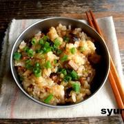 簡単もっちり♪炊飯器で炊く手間なし「中華おこわ」