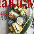 梅梅雨そうめん&梅マヨ生春巻き  〜生活情報誌 RaKu:Me  2019年6月号表紙 〜