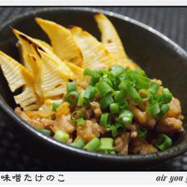 ✿肉味噌たけのこ✿
