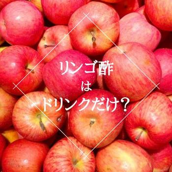 さわやかな香りが魅力のリンゴ酢。どう楽しむ?【ゆるベジらく膳やさい料理教室「ベジ楽」全国対応】