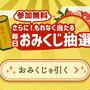 【当選】オムニ7 【LINEポイント&7プレミアムお菓子』
