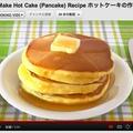 ホットケーキの上手な作り方(動画レシピ) by オチケロンさん