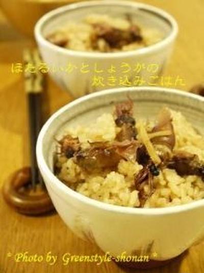☆ホタルイカとショウガの炊き込みご飯