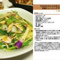 ひのなかぶとささみと水菜の和風ドレッシングサラダ サラダ料理 -Recipe No.1125- by *nob*さん