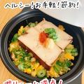 【レシピ】ヘルシー!お手軽!節約!ボリューム満点とうめし! by 板前パンダさん