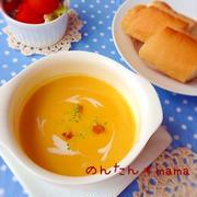 本当に美味しい♪かぼちゃの冷製スープ 〜暖かいかぼちゃのスープも♪〜