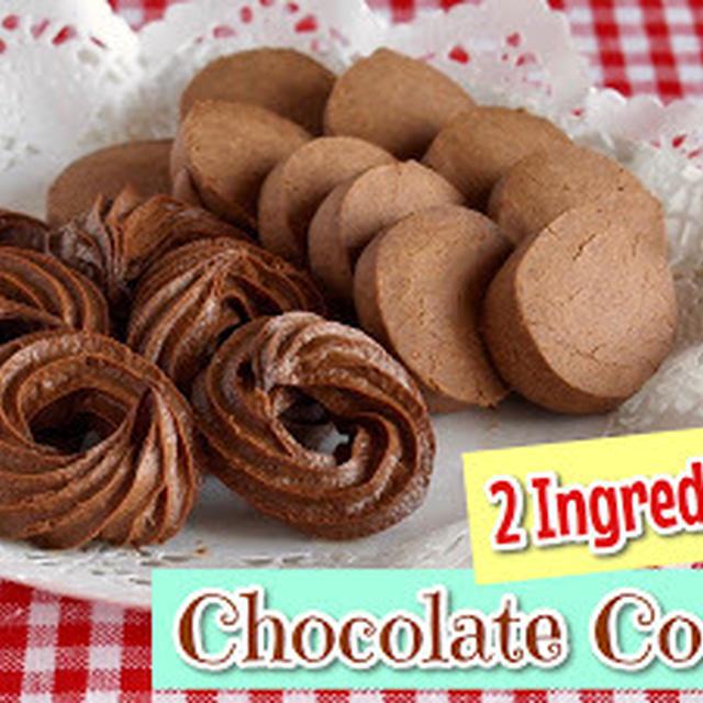 材料2つでアイスボックスと絞り出しチョコレートクッキー (動画レシピ)  by オチケロン