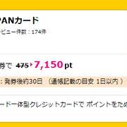 ヤフージャパンカード作って最大18150円!