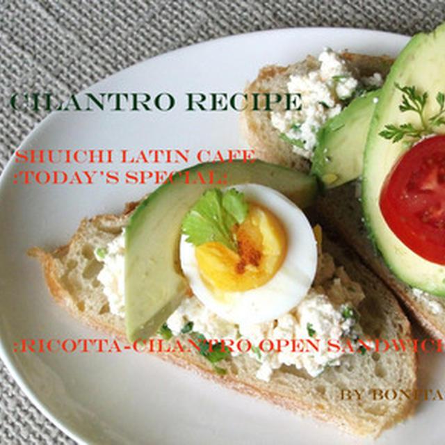 食材シラントロCILANTROレシピNO3~手作りリコッタチーズ・シラントロ風味オープンサンドイッチ~