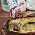 【レシピ】パーティーにもおすすめ♪ビーフストロガノフグラタンパン