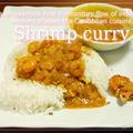 【スパイスを大さじで使うグレートレシピ*連載第3回】カリブ海のカレーの風味『シュリンプカリー』