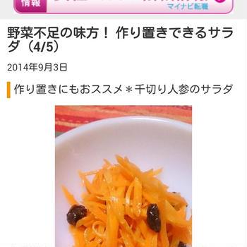 日経womanオンライン掲載。