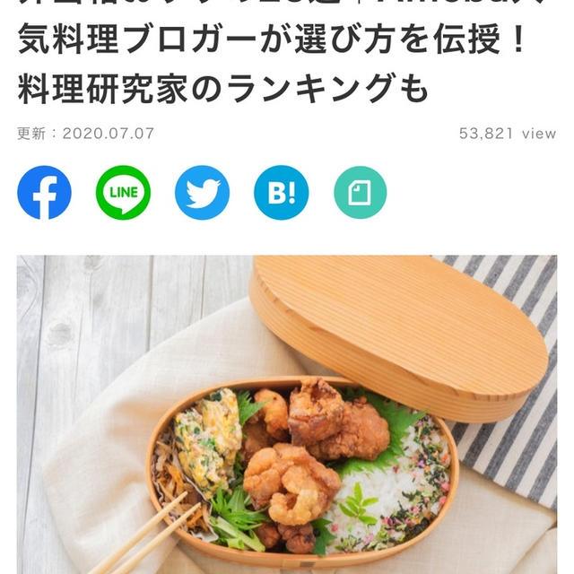 お知らせ【モノレコ by Ameba】お弁当箱の選び方